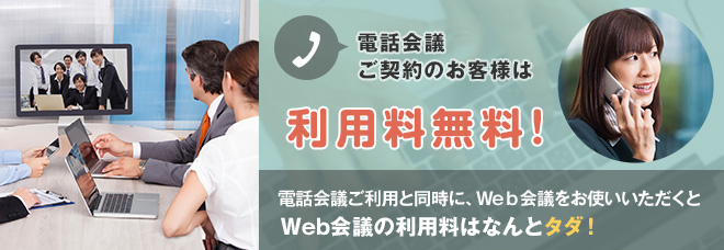[Web会議サービス] Web-CONFERENCING