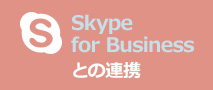 Skype for Businessとの連携